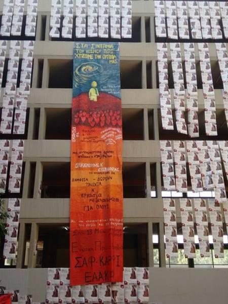 φοιτητικές-εκλογές-2015-καρφί-εαακ-φιλοσοφικής
