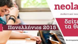 PANELLHNIES_EXETASEIS_2015_NEOLAIA-2