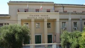 italikisxoli_473_355