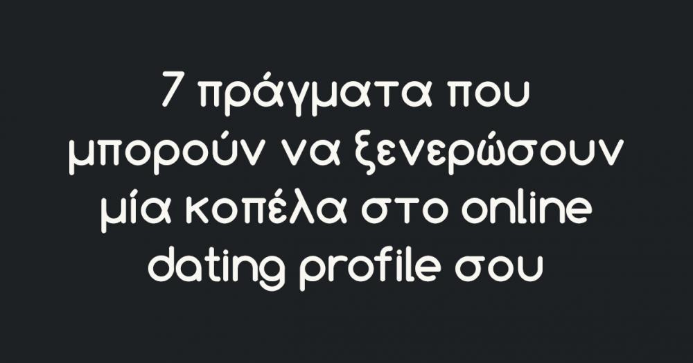 ένα γαδιάρικα για dating ιστοσελίδες
