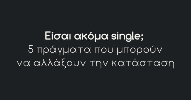 Συμβουλές επικοινωνίας για online dating