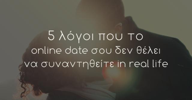 Καλύτερη online ιστοσελίδες dating gr