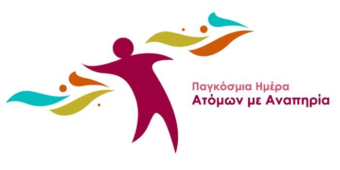 Αποτέλεσμα εικόνας για Παγκόσμια Ημέρα Ατόμων με Αναπηρία