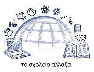 Αποτέλεσμα εικόνας για ψηφιακο σχολείο
