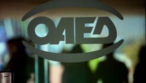ΟΑΕΔ: Πότε έρχεται το νέο πρόγραμμα για 6.000 ανέργους;