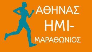 6ος Ημιμαραθώνιος: Οι κυκλοφοριακές ρυθμίσεις την Κυριακή 19 Μαρτίου