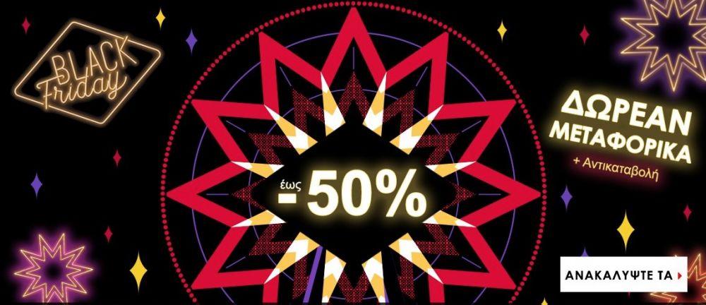 Black Friday 2017 Sephora  Τρελές εκπτώσεις έως 50% - Δείτε εδώ ... 95f3717c7f1