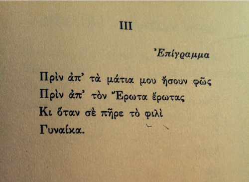 Οδυσσέας Ελύτης  10 ποιήματα του σπουδαίου Έλληνα ποιητή - neolaia.gr 57012bb6b27