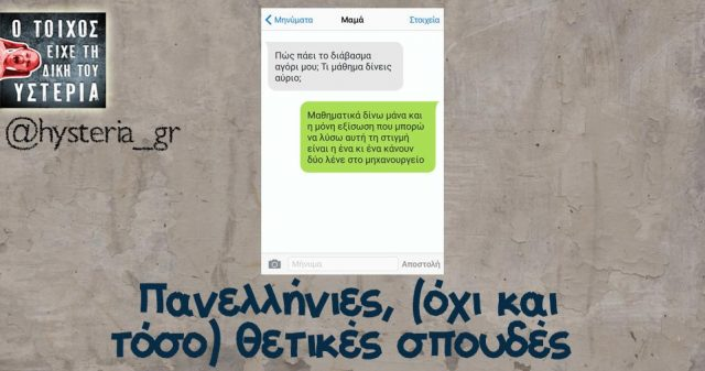 hysteria gr ic134 640x337 - Πανελλήνιες 2018: Βρήκαμε τις πιο viral ατάκες του διαδικτύου