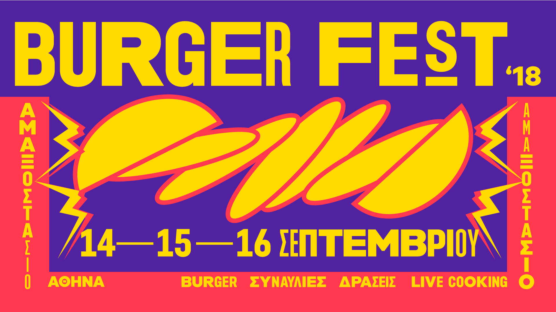 Image result for burger fest Σεπτεμβριος 2018