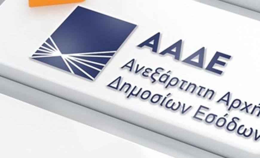 3a3ec8f5e509 Εργασία ΑΣΕΠ  36 Θέσεις εργασίας ανακοινώθηκαν στην ΑΑΔΕ! 14 Μαρτίου 2019