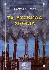 karolos-ntikens-deka-vivlia-toy-spoydaioy-syggrafea3