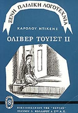 karolos-ntikens-deka-vivlia-toy-spoydaioy-syggrafea2