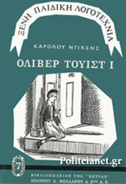 karolos-ntikens-deka-vivlia-toy-spoydaioy-syggrafea1